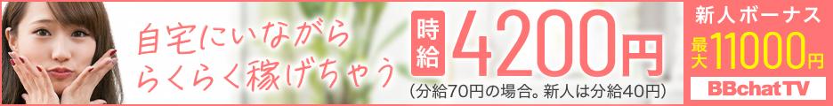 チャットレディー募集 【BBチャットTV】