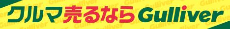 ガリバー愛車無料査定・車買取実績NO.1 全国500店舗のネットワーク