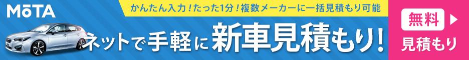 新車の無料見積ならオートバイテル・ジャパン!
