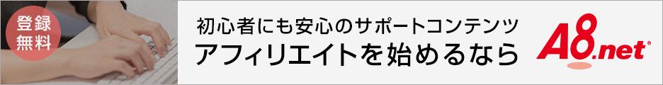 A8.netの無料登録はこちらから!!