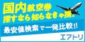 日本全国航空券