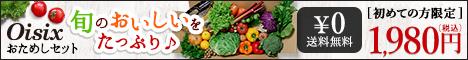 オイシックス(Oisix)無添加、無農薬の安全な食材スーパーの宅配(おためしセット販売)