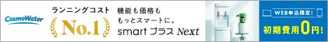 ウォーターサーバー レンタル無料のコスモウォーター