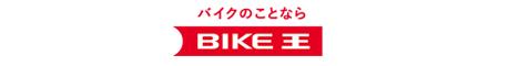 「バイク王」中古バイク無料出張買取査定