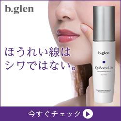 ビーグレンの基礎化粧品は通販で購入できます