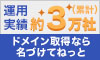 """NTTPCのレンタルサーバー/VPS/ドメイン"""""""""""