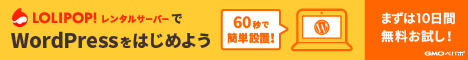 ★☆★☆★☆ ナウでヤングなレンタルサーバー!ロリポップ! ☆★☆★☆★月額105円~容量最大10GB!WordpressやMovable Typeの簡単インストール付★