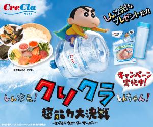クリクラ 宅配水 キャンペーン