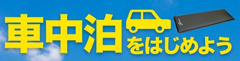 車中泊専門サイト