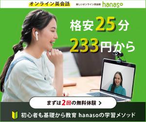 hanaso キャンペーン