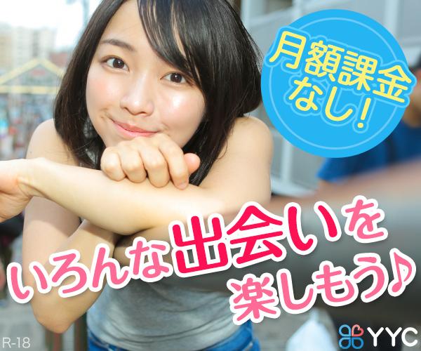 ワイワイシー(YYC):恋活恋愛出会い