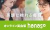 『hanaso』で英語を良く使い、英語力を身につける