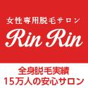 脱毛サロン【RinRin】のバナー