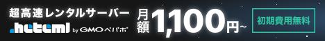 heteml〜ヘテムル〜月額1,000円〜マルチドメイン無制限レンタルサーバー