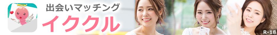 和歌山県優良出会いアプリ
