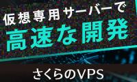 さくら8GB