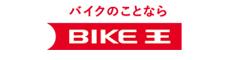 バイク売却相場のイメージ画像