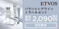ETVOS アクネケアセットのポイント対象リンク