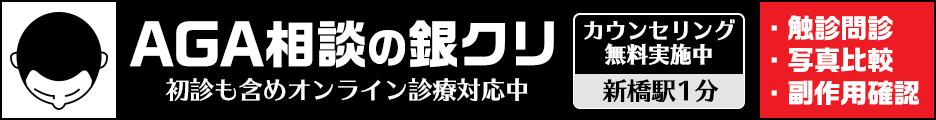 【銀座総合美容クリニック】AGA無料カウンセリング