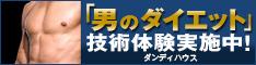 メンズエステ「ダンディハウス」男のエステ体験キャンペーン実施中!