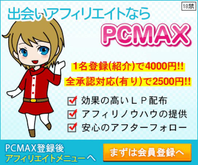 PC★MAXは男性と気軽にメール交換している間にポイントがいっぱい貯まるから、メールレディ初心者でも楽しいと口コミでも評価の高い出会い系