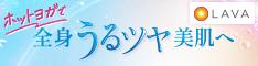 ホットヨガ入会キャンペーン|進化するヨガ 〜ホットヨガスタジオLAVA