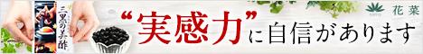 三黒の美酢の公式サイト