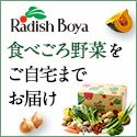 有機・低農薬野菜・放射能物質検査済み