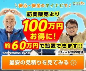 タイナビ 住宅用太陽光発電
