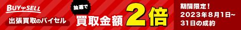 切手買い取り【スピード買い取り.jp】