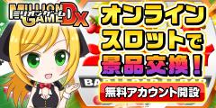 【無料】ミリオンゲームDX 会員登録