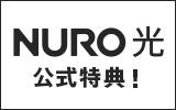 世界最速インターネット NURO 光