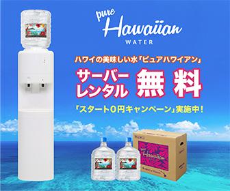 ハワイの水 ハワイアンウオーター
