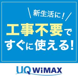 UQ WiMAX��PC�̃Z�b�g