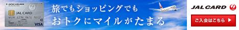 沖縄旅行をお得にするジャルカード
