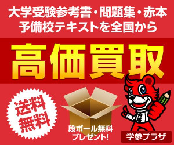 【買取サイト】ブックスドリーム 学参プラザ