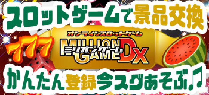 ミリオンゲームDX登録バナー