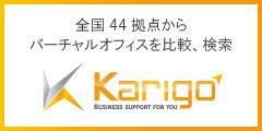 「Karigo」バーチャルオフィス