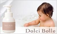 赤ちゃんのための無添加ベビーソープ【Dolci Bolle】