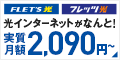 NTT フレッツ光