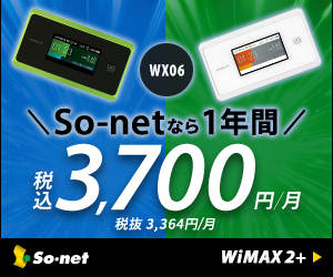 So-net ���o�C�� WiMAX 2+