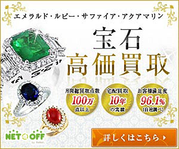 ブランドジュエリー、宝石、ダイヤモンド、金・プラチナ買取なら【ネットオフ】