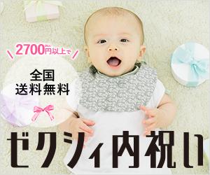 内祝い・出産祝いのお返し【赤すぐ×三越伊勢丹内祝い】
