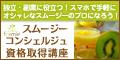 日本最大級のオンライン通信資格講座・検定申込【formie】