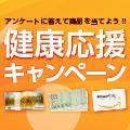 キラ☆秋キャンペーン