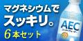 日本頭痛学会 認定頭痛専門医 が推奨する「AECスッキリウォーター」お試しセット
