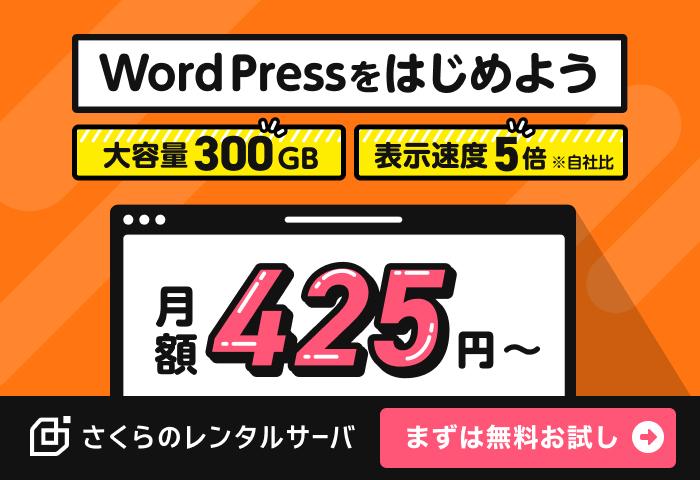 さくらのレンタルサーバ/マネージドサーバ