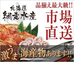 蟹を中心に北海道オホーツクのグルメ通販