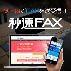 【Toones】インターネットFAX利用者募集