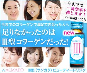 飲むだけで簡単な全身美容と健康ケア!!TVや雑誌でも話題の【III型ビューティードリンク】